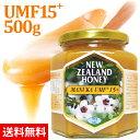 マヌカハニー UMF15+ 500g (MG514〜633相当) はちみつ|非加熱 100%純粋 生マヌカ|ハニーマザー オーガニック manuka マヌカはちみつ 生はちみつ ハチミツ 蜂蜜
