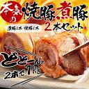 富山こだわり焼豚煮豚セット2本で1Kg(たれ1本付き)送料無料 チャーシュー 煮豚 焼豚 焼き豚 無添加 無化学調味料