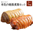富山こだわり焼豚煮豚セット2本で1Kg(たれ1本付き)チャーシュー 煮豚 焼豚 焼き豚 無添加 無化学調味料