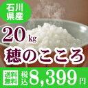 30年産新米 穂のこころ20kg(5kg×4)白米 送料無料※一部地域別途負担