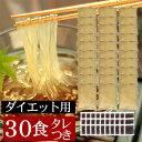 伊豆河童 ダイエットところてん 30食 選べるタレ付 無添加 糖質制限 国産 リピーター 業務用 柿田名水 突き済み 小袋入りところてん asu