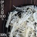 伊豆産天草100%使用 ところてん専門店の 糸寒天 100g 6cmカット済 希少な国内原料国内製造品 asu