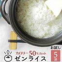 こんにゃく米 ゼンライス 乾燥 送料無料 冷凍可 電子レンジ 解凍可 乾燥 お試し 60g×5袋 ダイエット 糖質制限 健康食品 ヘルシー米 小分け 蒟蒻米 低糖質米 マンナンヒカリではありません コンニャク米 米粒 カロリー 満腹感 置き換え お腹周り