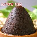 【クロネコDM便可】 八丁味噌 300g 中辛口味噌 赤味噌 豆味噌 こし味噌 天然醸造 赤だし味噌