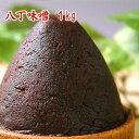 八丁味噌 1kg 豆味噌 赤味噌 赤出汁味噌 中辛口味噌 こし味噌 天然醸造