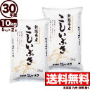 新潟県産 こしいぶき 10kg(5kg×2) 30年産 米 【送料無料】(北海道、九州、沖縄除く)
