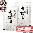 キヌヒカリ 10kg(5kg×2) 30年産 新潟産 米【送料無料】(北海道、九州、沖縄除く)