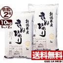 キヌヒカリ 10kg(5kg×2) 令和2年産 新潟産 米【送料無料】(北海道、九州、沖縄除く)