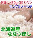 【30年産】【お試し450g】送料無料!旭川発北海道産ななつぼし【05P03Dec16】