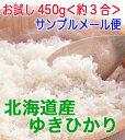 【30年産】【お試し450g】送料無料!旭川発北海道産ゆきひかり【05P03Dec16】
