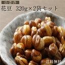 花豆 320g×2パックセット 【メール便送料無料】 はなまめ そらまめ いかり豆