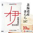 米 10kg 30年産 精米 伊丹米 北海道産きらら397 10kg 白米