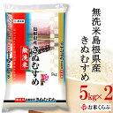 精米 10kg(5kg×2) 30年産 伊丹米 無洗米島根県産きぬむすめ 10kg(5kgx2) 白米