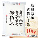 精米 10kg 30年産 伊丹米 島根県産きぬむすめ 10kg 白米