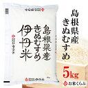 精米 5kg 30年産 精米 伊丹米 島根県産きぬむすめ 5kg 白米