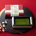 母の日ギフト 宇治抹茶生チョコレート 16粒§ 和風 チョコ チョコレート プレゼント ギフト スイーツ 生チョコ