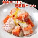 刺身サーモンの塩麹漬け【300g】 送料無料 サーモン塩辛