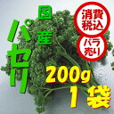 【税込 バラ売り】茨城県産他 パセリ 200g 1袋(パセリ ぱせり)上越フルーツ
