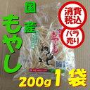 【税込 バラ売り】栃木県産他 もやし 200g1袋(モヤシ)上越フルーツ