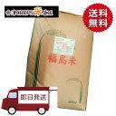 福島県産ミルキークイーン 30kg 調整済玄米キラッと玄米 令和三年産 送料無料 あす楽