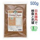 JITA 有機 ココナッツシュガー 低GI食品 500g (1袋)
