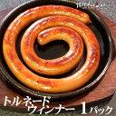 トルネードウィンナー1パック 焼肉 BBQ バーベキュー 肉 情熱ホルモン 情ホル BBQ 肉