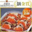 【ギフト可】中村家 海宝漬 350g×2個セット 三陸海宝漬 海鮮丼 セット ごはんのおとも おつまみ ギフト 送料込み