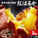 さつまいも 紅はるか 鹿児島 生芋 3kg 1箱 送料無料 S~L混載 土付き 美味しい 鹿児島県 大隅産 美容 ギフト べにはるか サツマイモ 焼き芋に
