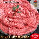 黒毛和牛A5等級切り落とし 1.08kg(270g×4P)(焼肉のたれ1本付)【送料無料】