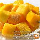 冷凍アップルマンゴー×1kg[ダイスカット]10個まで1配送でお届け[冷凍]【2〜3営業日以内に出荷】