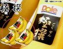 フィリピン産ドール極 撰 (ごくせん)バナナ3袋