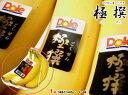 ドール・極撰 (ごくせん)バナナ1袋(600g)送料別¥450