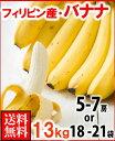 フルーツの定番フィリピン産バナナ13kg箱送料無料¥3,980