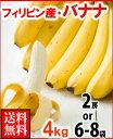 フィリピン産バナナ4kg箱送料無料¥1,980