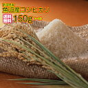 送料無料 魚沼産コシヒカリ 150g 新米新潟県産米 令和2年産 1等米