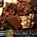 【1000円ポッキリ 選べる12種お試し割れチョコ】※10月20日から発送割れチョコをお手軽価格でお試し 東京 自由が丘 チュべ・ド・ショコラ クーベルチュール 割れチョコ ラッピング・ギフトバッグ不可