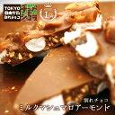 チュベ・ド・ショコラの割れチョコミルクマシュマロアーモンド 800g【チョコレート】【蒲屋忠兵衛商店】