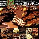 【お試し割れチョコ】割れチョコをお手軽価格でお試し /ラッピング・ギフトバッグ不可