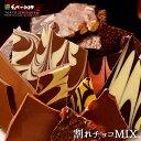 新12種割れチョコミックス1kgミルク/ビターから選べる 東京自由が丘 チュベ・ド・ショコラ クーベルチュール[ 記念日 クリスマス パーティー チョコレート 大容量 ]