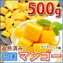 冷凍 マンゴー 【 カット済み 完熟マンゴー 500g 】 フルーツ フローズンマンゴー マンゴーチャンク カットマンゴー タイマンゴー お取り寄せ あす楽