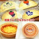給食クレープアイス4種(チーズクリーム、いちご、みかん、ブルーベリーを各5枚・計20枚入)&焼きプリンタルト(6ヶ入×2パック・計12ヶ) お取り寄せ あす楽