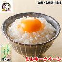30年産 千葉県産 ミルキークイーン 5kg お米 熨斗紙 名入れ お祝い ギフト対応