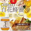 あす楽対応 はちみつ 国産 1kg 国産百花蜂蜜1000g 瓶タイプ 完熟純粋はちみつ 非加熱蜂蜜専門店 かの蜂公式サイト
