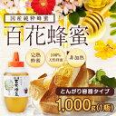 あす楽対応 はちみつ 国産 1kg 国産百花蜂蜜1000g とんがりプラ容器 完熟純粋はちみつ 非加熱蜂蜜専門店 かの蜂公式サイト