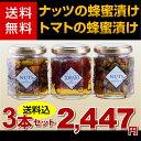 【送料無料】はにのみ&はにベジ 蜂蜜漬け2種セット(ナッツの蜂蜜漬け2個、ドライトマトの蜂蜜漬け1個)ナッツインハニー はちみつナッツ、ミックスナッツハチミツ漬け、蜂蜜専門店 かの蜂
