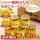 【送料無料】蜂蜜(はちみつ)ハニーお試しセット国産、外国産の純粋はちみつ30種以上から5つ選べる!お得なはちみつ5点セット蜂蜜専門店 かの蜂
