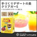 手づくりデザートの素 クリアガー5 1kg 【常温】