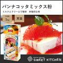 パンナコッタミックス粉 1kg 【常温】
