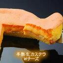 【長崎 カステラ 森長】半熟生カステラ(Wチーズ:エダム&レアチーズ)お取り寄せスイーツ