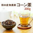 コーン茶 お得な200g入り♪食物繊維と鉄分豊富 国産・無農薬で安心安全熊本産100%【国産 健康茶 コーン茶】 【送料無料】【ネコポス】こーん茶とうもろこし茶